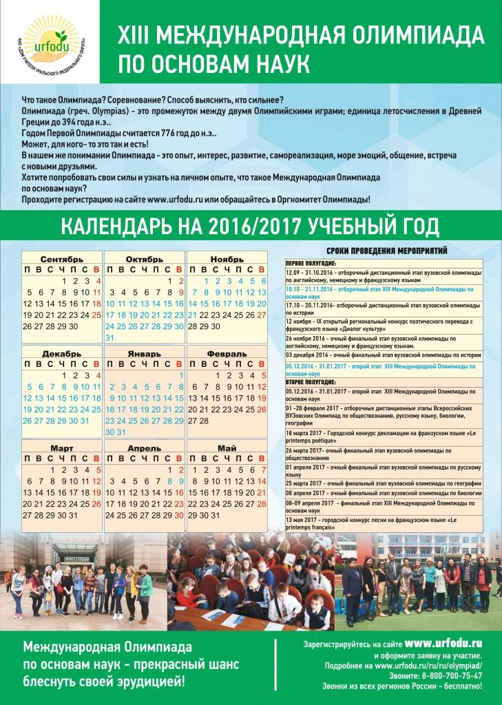 Конкурсы олимпиады в 2017 2017 учебном году